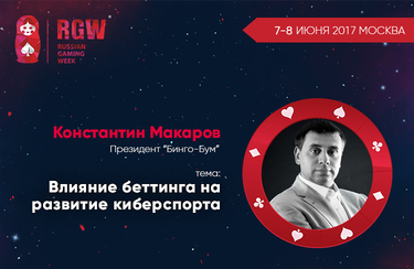 На Russian Gaming Week Константин Макаров расскажет о влиянии беттинга на развитие киберспорта
