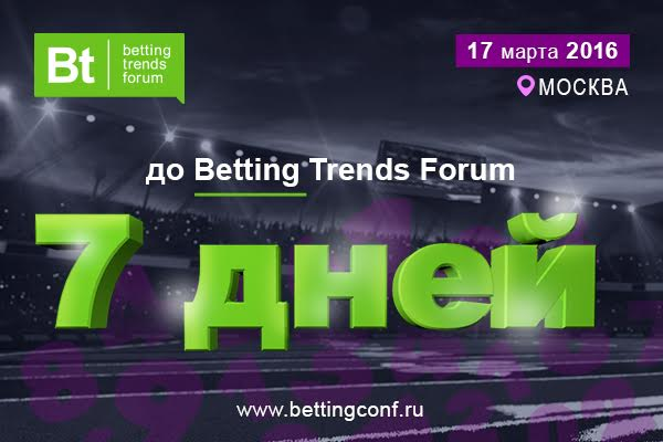 Мероприятие Betting Trends Forum расширено